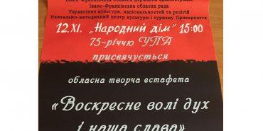 Кращі творчі колективи Калуша виступлять у Коломиї