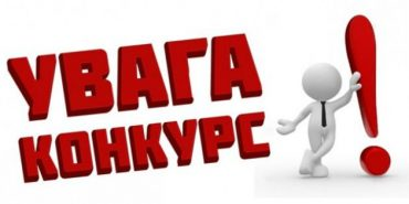 В Івано-Франківську оголосили конкурс на посаду головного лікаря перинатального центру