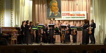 У Коломиї проходить фестиваль Кос-Анатольського. ПРОГРАМА