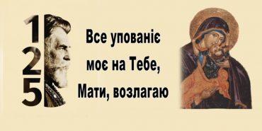 """У Коломиї відбудеться IV фестиваль духовної пісні """"Все упованіє моє на Тебе, Мати, возлагаю"""". ВІДЕОАНОНС"""