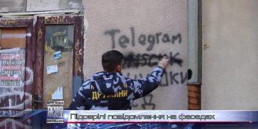 На Франківщині на фасадах будинків з'являються приховані повідомлення про збут наркотиків. ВІДЕО