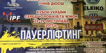 22 – 29 листопада у Коломиї  триватиме чемпіонат та Кубок України з пауерліфтингу