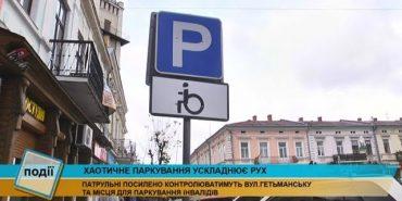 У Коломиї поліція контролює місця для паркування інвалідів. ВІДЕО