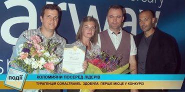 Турагенція з Коломиї здобула перше місце у конкурсі в Туреччині. ВІДЕО