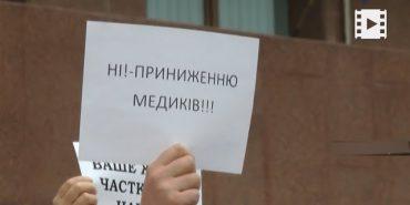 На Прикарпатті медикам заборгували понад 20 млн гривень. ВІДЕО