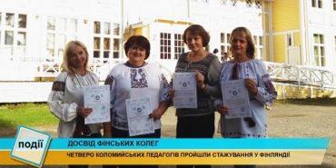 Четверо педагогів з Коломиї стажувалися у Фінляндії. ВІДЕО