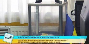 Псевдоволонтера, якого напередодні спіймали у Коломиї, затримали знову у Івано-Франківську. ВІДЕО