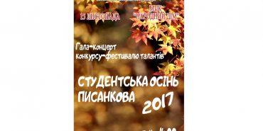"""""""Студентська осінь писанкова"""": завтра у Коломиї пройде фестиваль талантів"""