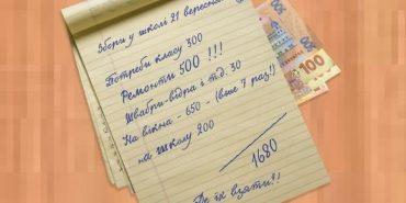 До 1 грудня всі школи повинні оприлюднити інформацію про надходження та використання коштів, – МОН