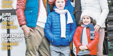 Відомий журналіст, уродженець Коломиї разом з сім'єю прикрасив обкладинку глянцю