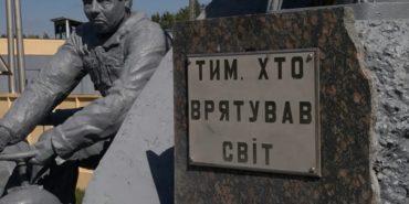 14 грудня у Коломиї вшанують ліквідаторів аварії на Чорнобильській АЕС