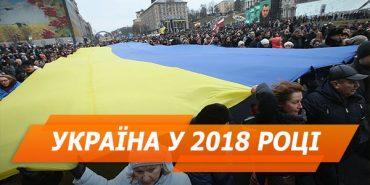 Які зміни чекають українців у 2018-ому