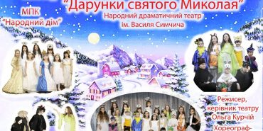 """У Коломиї покажуть виставу """"Дарунки Святого Миколая"""""""