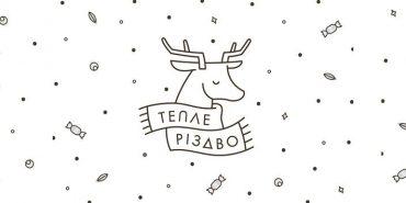 """Сьогодні у Яремчі стартує фестиваль """"Тепле Різдво"""""""