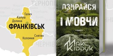 У Коломиї Макс Кідрук репрезентує новий роман