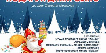 У Коломиї відбудеться доброчинний концерт до Дня Святого Миколая