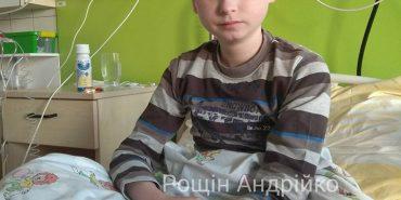 Небайдужих просять допомогти 13-річному важкохворому Андрійкові Рощіну з Коломиї. РЕКВІЗИТИ