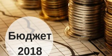 Івано-Франківська облрада прийняла бюджет на 2018 рік: скільки отримає кожна галузь. ІНФОГРАФІКА