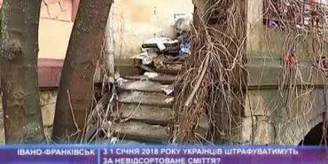 З 1 січня українці змушені будуть сортувати сміття, або платити штраф. ВІДЕО
