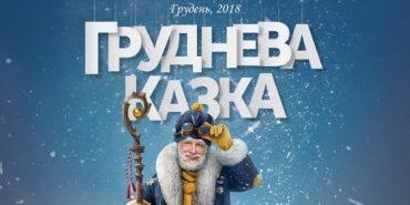 На Прикарпатті знімуть фільм про Святого Миколая