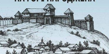 Вийшла книжка з версіями походження назви Коломиї та маловідомою її історією. ФОТО