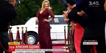 """Як зустрічали на Прикарпатті переможницю проекту """"Модель XL"""". ВІДЕО"""