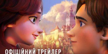 """У мережі з'явився перший трейлер українського мультфільму """"Викрадена принцеса: Руслан і Людмила"""""""