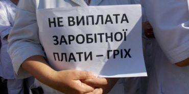 Коломийським медикам виплатять заборговану зарплату