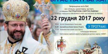 22 грудня на Прикарпаття приїде Предстоятель УГКЦ. ВІДЕОАНОНС