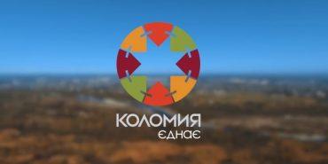 Багата на традиції і модернова: яскраве відео про рідну Коломию