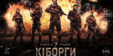 """У Коломиї стартував показ фільму """"Кіборги"""". Першими стрічку переглянули бійці АТО. ВІДЕО"""