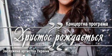У Коломиї з концертом виступить  Світлана Весна