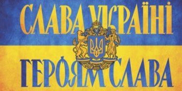 """Сич заявив, що за вітання """"Слава Україні"""" у Польщі можуть ув'язнити"""