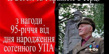 """Сьогодні легендарному сотенному УПА """"Кривоносові"""" виповнюється 95 років"""