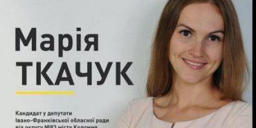 Суд у справі депутатки з Коломиї Марії Ткачук відклали