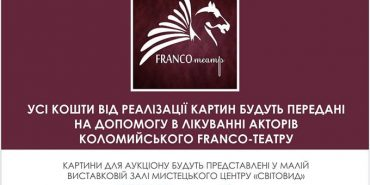 Коломиян запрошують на благодійний аукціон для допомоги акторам Franco-театру, які постраждали в ДТП