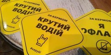 """Водіїв Франківщини запрошують взяти участь у проекті """"Керуй!"""""""