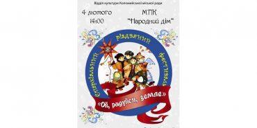 """4 лютого у Коломиї відбудеться різдвяний фестиваль """"Ой, радуйся, земле"""""""