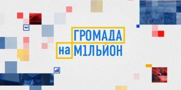 """Печеніжинська ОТГ пройшла у другий тур шоу """"Громада на мільйон"""". ВІДЕО"""