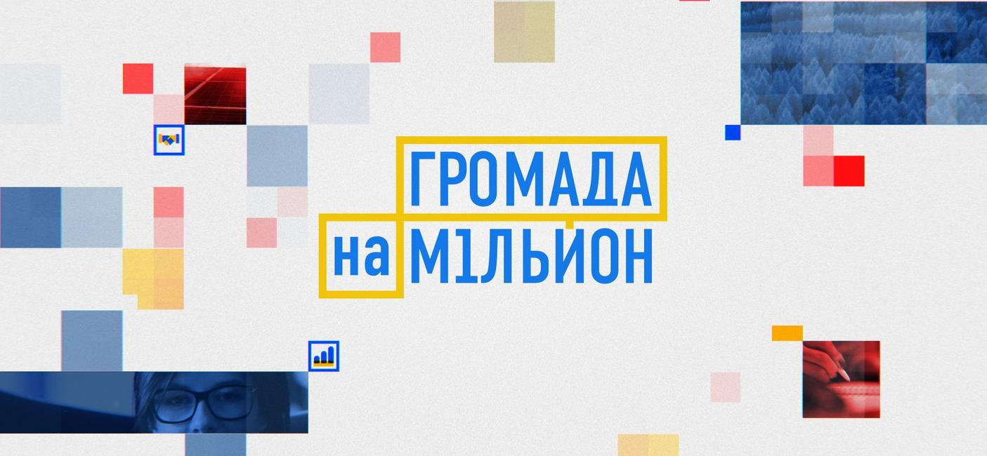 """Прикарпатський фермер переміг у програмі """"Громада на мільйон"""" (відео)"""