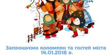 Коломиян запрошують на фестиваль вертепів