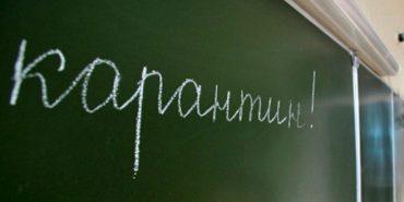 На Прикарпатті уже більше 20 шкіл на карантині
