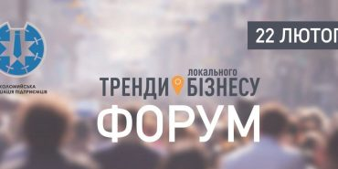 У Коломиї вперше відбудеться Форум для підприємців