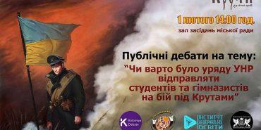 Сьогодні у Коломиї відбудуться публічні дебати