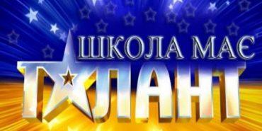 """На Прикарпатті пройде кастинг на """"Школа має талант – 2"""" з призовим фондом в 700 тис. грн"""