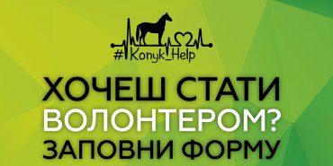 """""""Konyk_help"""" запрошує стати волонтером"""
