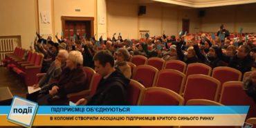 Асоціацію підприємців синього критого ринку створили в Коломиї. ВІДЕО