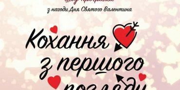 """У Коломиї до Дня Валентина відбудеться шоу """"Кохання з першого погляду"""""""