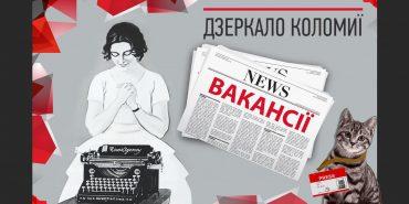 """""""Дзеркало Коломиї"""" запрошує у команду! Відкрито 10 вакансій"""