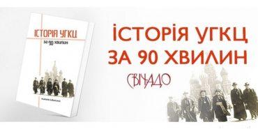 """У Коломиї репрезентують """"Історію УГКЦ за 90 хвилин"""". АНОНС"""